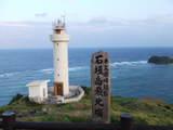 石垣島・平久保台