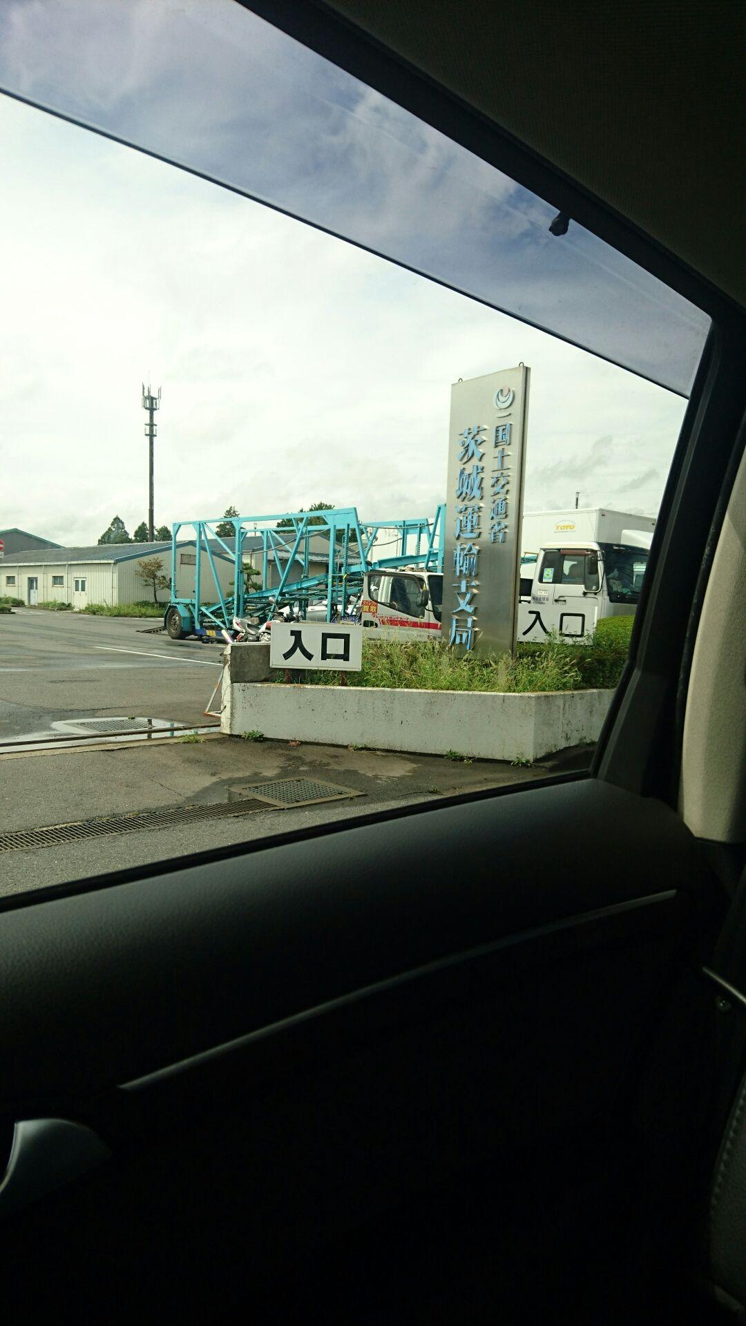 県 局 茨城 陸運
