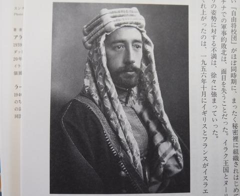 イラクの初代国王ファイサル一世(1921年)