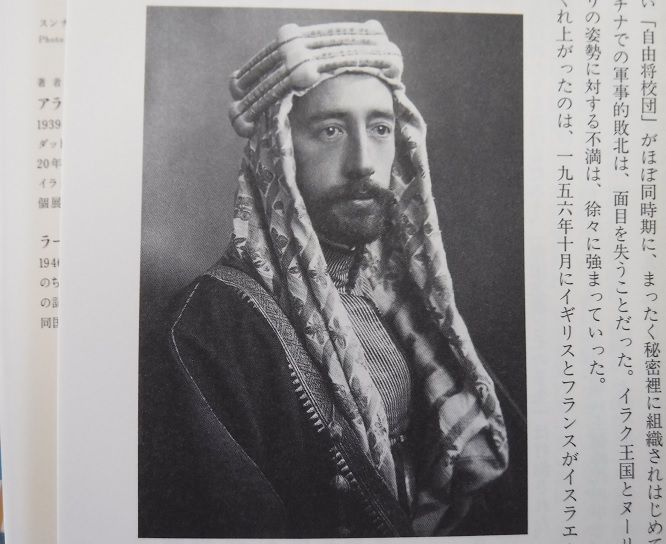王政時代のイラクとサダム・フセ...