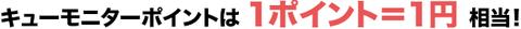 1pt = ¥1