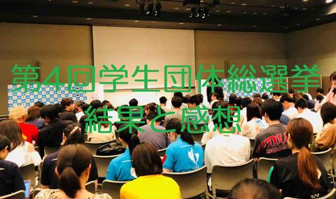 学生団体総選挙