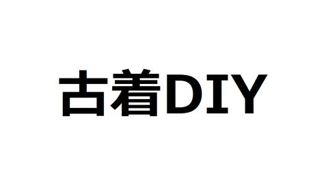古着DIY