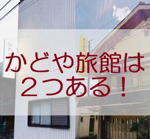 丹波山村と小菅村どちらも『かどや旅館』があるので、宿泊 ...