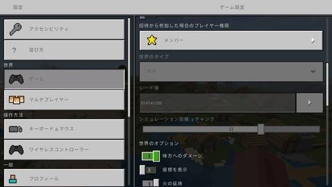 Minecraft_20201007200401