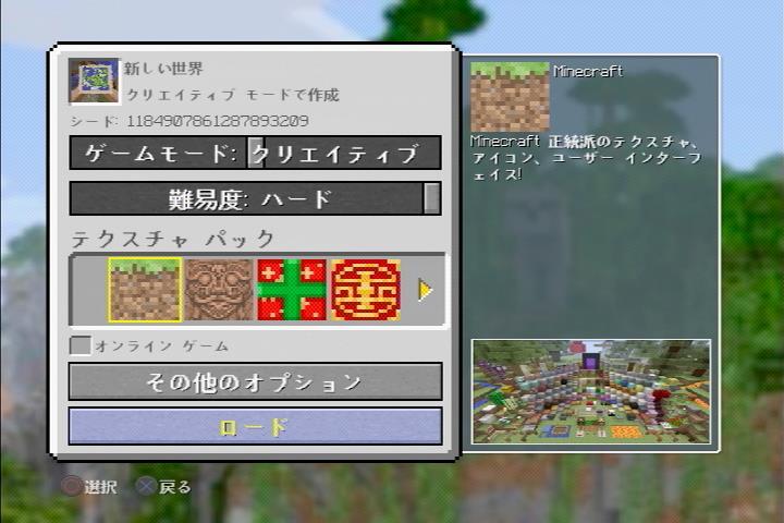 マイクラvita/ps3 神シード! | ponazu0917のブログ