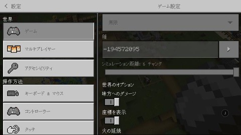BlueStacks_ScreenShot020