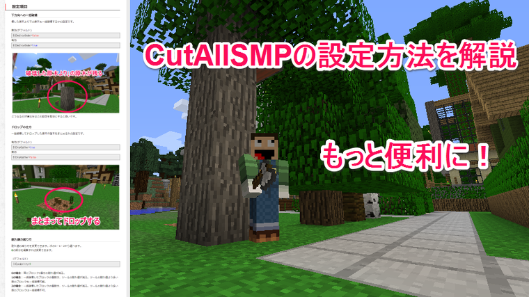 CutAllSMP設定方法