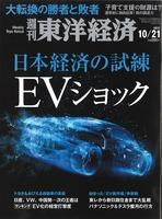 東洋経済1021
