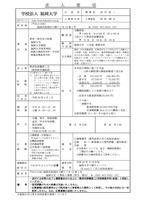 H30kyujin-TA(1)