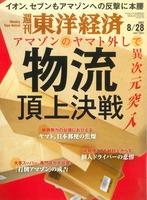 週刊東洋経済0828