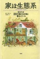家は生態系