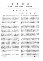 構造の常識_ページ_1