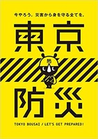 tokyo_bosai