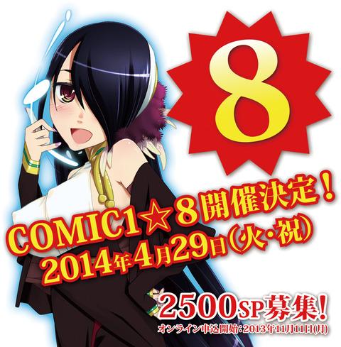 comic1_8_kaisai_kettei