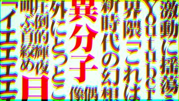 文字アオリ