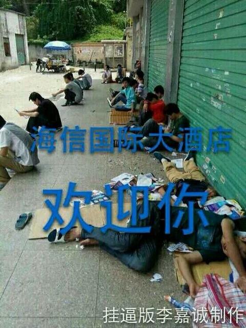 中国の経営者とか広東省のスラムとか立命館とか