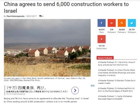中国人民労働者部隊、ヨルダン川西岸ユダヤ人入植地に進出!(するかも)