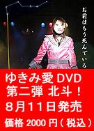 DVD北斗セール