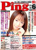 ping-6th