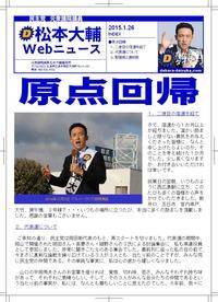 Webニュース150126表
