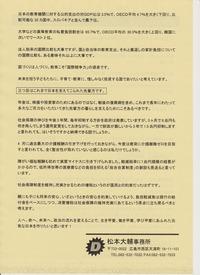 151205後援会便り(裏)