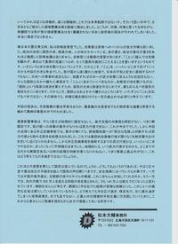 150928後援会便り(裏)