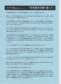 150928後援会便り(表)