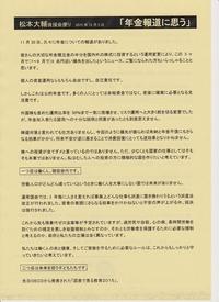 151205後援会便り(表)
