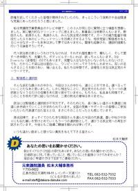 Webニュース150126裏
