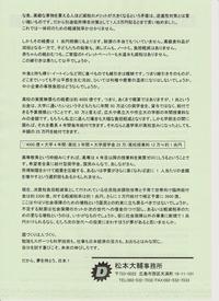 151214後援会便り(裏)