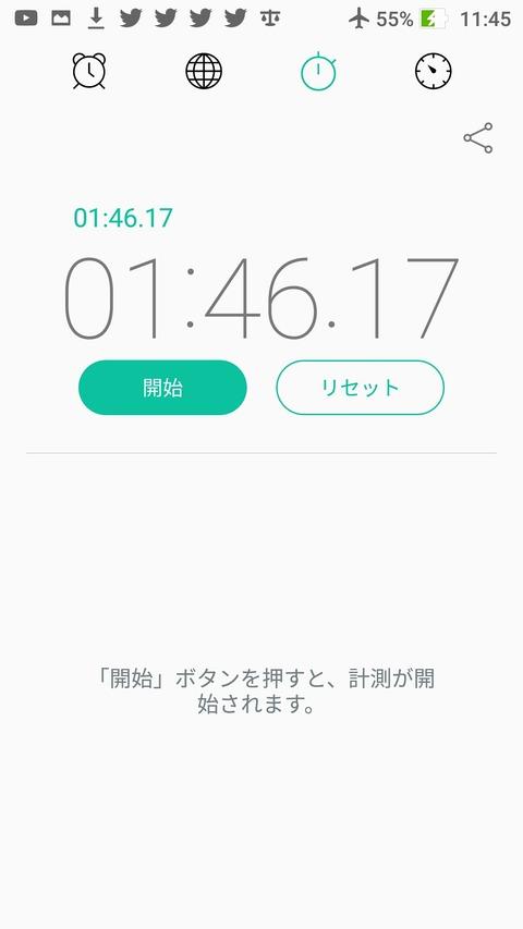 Screenshot_20190806-114544