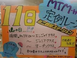 20160807MTM-14