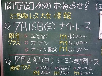 20120712MTM-01
