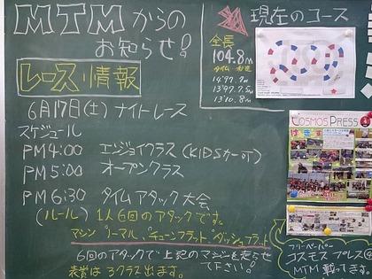 20170613MTM-01
