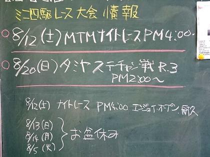 20170807MTM-10