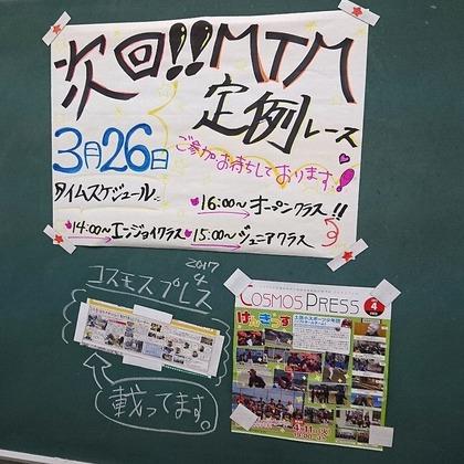 20170324MTM-01
