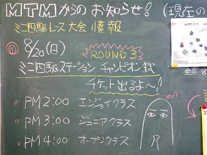 20170817MTM-01
