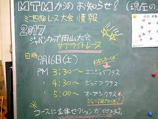 20170915MTM-04