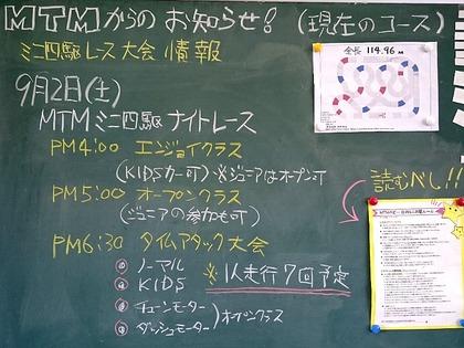20170829MTM-01
