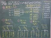 20171014MTM-21