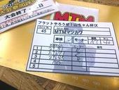 20170709MTM-13