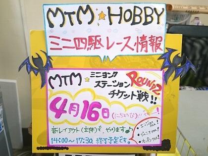 20170413MTM-01