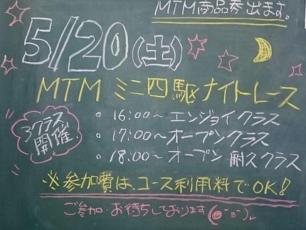 20170517MTM-01