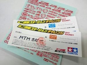 20170214MTM-07
