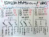 20161223MTM-14