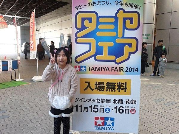 2014タミヤフェア01