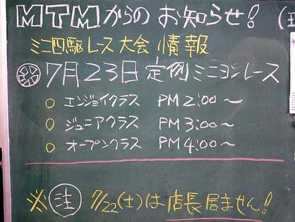20170720MTM-01
