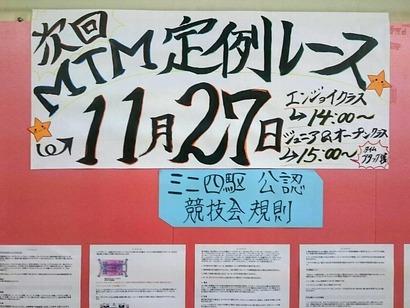20161124MTM-02