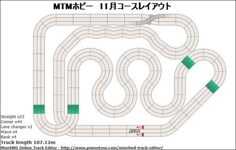 MTM11月コース01